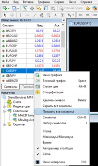 100043How-to-configure-MetaTrader-4